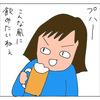 飲みに行けないので家飲み!麒麟発酵レモンサワー飲んでみた