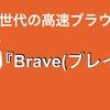 【SNSで話題】Webサイトや動画の広告をブロックできる!次世代高速ブラウザ『Brave(ブレイブ)』とは【徹底検証】
