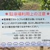 岡山県 里庄町  椿の丘運動公園