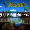 【ゲームレビュー】マインクラフトとは違う!?2D神ゲー「テラリア」の魅力