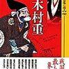 荒木村重って元亀3年(1572)に何してたの?
