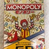 マクドナルドでモノポリーを貰いました。今ならハッピーセットについてきます。