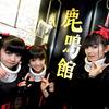 1020 ウ・キ・ウ・キ☆アフタヌーン&「ヘドバンギャー!!」リリースライブ