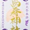 限定御朱印・アートな御朱印~烏森神社 例大祭蔭祭特別御朱印