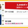 【ハピタス】ワンルームオーナー.com 新規資料請求が期間限定2,040pt(2,040円)♪