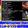 来週のSwitchダウンロードソフト新作は18本!『アルワの遺産』『Touhou Luna Nights』『DEEMO -Reborn-』など注目作多数!