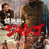 日本最速試写つき!タランティーノ監督『ジャンゴ繋がれざる者』秘宝