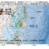 2017年08月20日 09時55分 宮城県沖でM4.2の地震