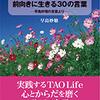 10月末日まで!「Taoist Sayings」シリーズご購入は送料無料!