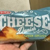 フジパン ベイクドチーズデニッシュ 食べてみました