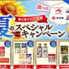 味の素グループ企画|選べる!夏のスペシャル★キャンペーン合計100名に当たる!