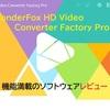 【企業広告】動画の変換にとっても便利!「WonderFox HD Video Converter Factory Pro」をご紹介