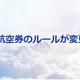 ANA新制度、半年分の「特典航空券」の一斉開放(予約開始)は8/28、先行予約は8/27に決定