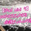 【iPad mini 5】プロがオススメする保護フィルム5選!2019年新型
