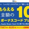 エディオンでiTunesカード10%増量キャンペーン開催中 (2017年8月20日まで)
