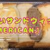 分厚すぎるサンドイッチ!!『AMERICAN』@東銀座