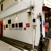 【今週のラーメン3309】 Noodle Kitchen GUNNERS (川崎・新丸子) 特製冷し貝そば + ライス ~夏のご馳走感とフルコース的華やかさありありの冷し貝そば