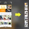 iOS 13から追加されたフルページのスクリーンショットの機能と対応方法の紹介
