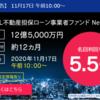 【定番】「SBISL不動産担保ローン事業者ファンドNeo19号」の募集告知あり!