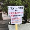 が〜〜ん!((((;゚Д゚))))