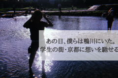 あの日、僕らは鴨川にいた。学生の街・京都に思いを馳せる。