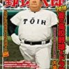 【高校野球】北北海道・旭川地区代表決定戦!富良野ー旭川工を観戦してきた!