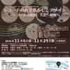 大阪・展示・イベント 】レコードのある暮らしとデザイン  ~レコードの明治・大正・昭和~