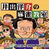 井出洋介の麻雀教室(PS)【感想・レビュー】
