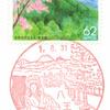 【風景印】八王子郵便局