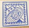 大阪メトロスタンプ四つ橋線本町駅といかすり(坐摩)神社のお祭り☆