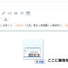 スクリーンショット画像をはてなブログにドラッグで簡単に投稿する手順