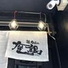 『鶏Soba 座銀 にぼし店』てぃ~けぇ~のラーメン紹介#⃣44