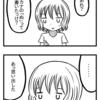 【4コマ】「ヌ」の恐怖