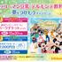 東武ストア×キッコーマン キッコーマン豆乳・デルモンテ飲料で夢をつかもうキャンペーン