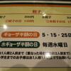 【立川】創業昭和2年の「四つ角飯店」は5の付く水曜日が激アツ