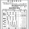 株式会社DECENCIA 第13期決算公告
