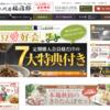 おさんぽジャパン放送  日本一高い納豆 二代目福治郎納豆