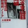 大泉康雄「「あさま山荘」篭城」(祥伝社文庫)