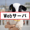 lubuntuとapacheでWebサーバを立てる