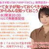10/21 20:00無観客配信「『AVについて女子が知っておくべきすべてのこと』をせっかくだからみんな知っておこう」お手伝いします。