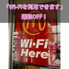 【Android】「Wi-Fiを利用できます」の通知を消す(来ないようにする)方法!