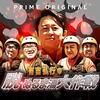 有吉弘行が春日、竹山、小峠らと体張る新番組、Amazon Prime Videoでスタート