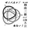 第12回湘南三線のど自慢大会オフィシャルTシャツコンペ 応募作品発表します!