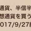 「仮想通貨、半信半疑派。仮想通貨を買う」2017/9/27編【投資屋!】