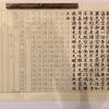 「写経会」初参加レポート