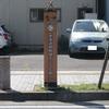 「に」のみちしるべ - 東海道岡崎城下27まがり