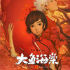 【Netflix】『紅き大魚の伝説』ネタバレ感想 中国アニメが結構凄い