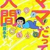 新米ママにもちょっと生きずらいなと思っているひとにもおすすめな漫画家「田房永子」
