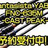 【AbuGarcia】スモラバ・スピナベなど汎用性の高い6フィート3.5インチのショートロッド「Fantasista YABAI FNC-635M -CAST PEAK-」通販予約受付中!