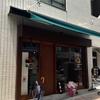【今週のラーメン1961】 キング軒 東京店 (東京・芝公園) 汁なし担担麺 大盛3辛
